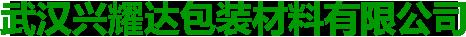 武汉珍珠棉
