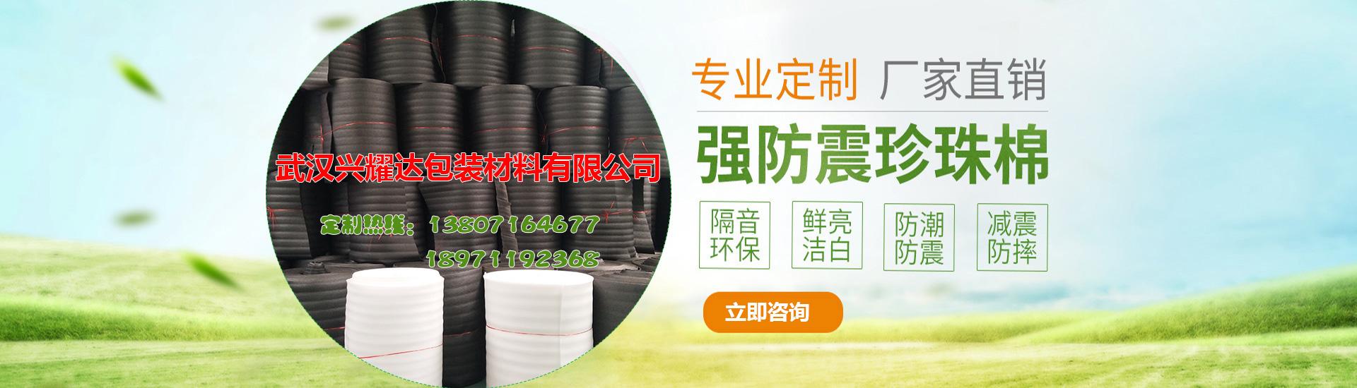 武汉珍珠棉厂家