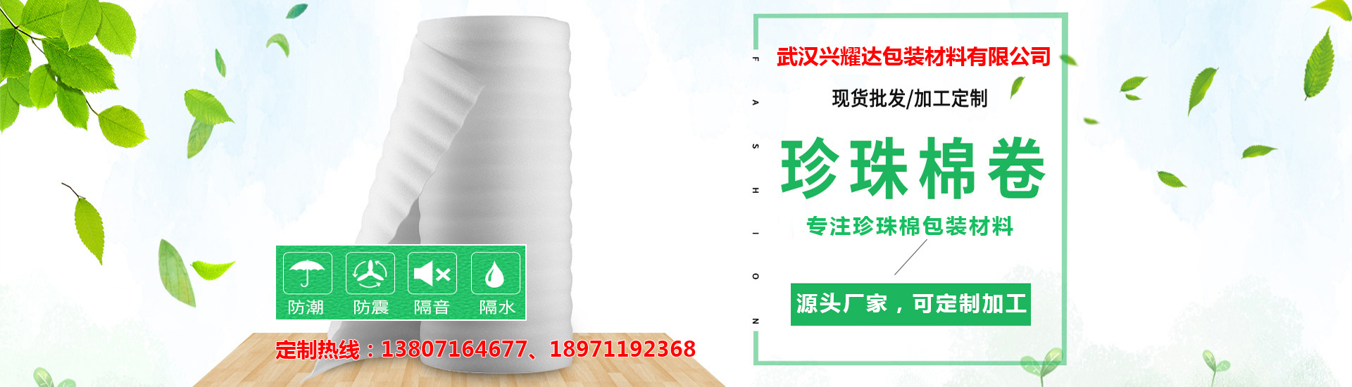 武汉珍珠棉加工